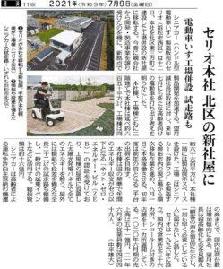 「中日新聞」にてセリオ様新社屋(設計施工)の記事が掲載されました