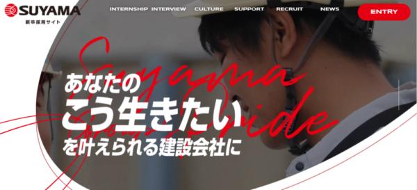 新卒採用サイトをリニューアルしました。